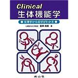 Clinical 生体機能学-生理学から症状がわかる