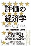 「評価の経済学」販売ページヘ