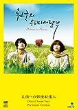 テレシネマ7 天国への郵便配達人 オリジナルサウンドトラック
