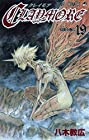 CLAYMORE 第19巻