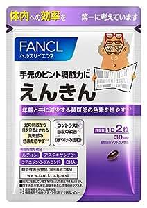 ファンケル(FANCL)えんきん[機能性表示食品] 約30日分 60粒