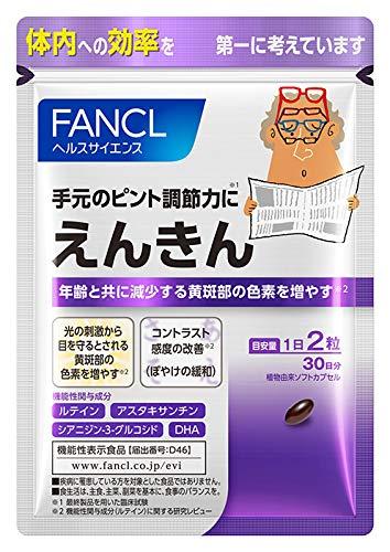 『ファンケル (FANCL) えんきん (約30日分) 60粒 [機能性表示食品]』のトップ画像