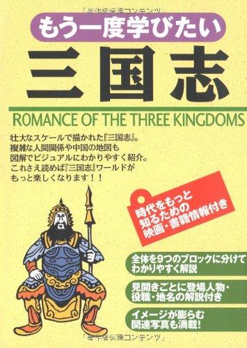 もう一度学びたい三国志の詳細を見る