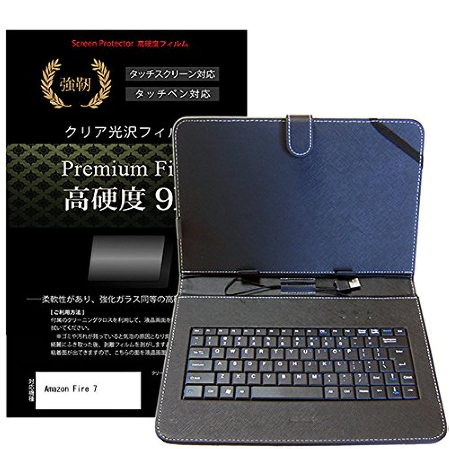 放射能エントリ会話メディアカバーマーケット Amazon Fire 7 [7インチ(1024x600)]機種で使える【microUSBキーボード付き タブレットケース と 強化ガラス同等 高硬度9H 液晶保護フィルム のセット】
