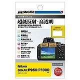 液晶保護フィルム III Nikon COOLPIX P950/P1000 専用 DGF3-NP950