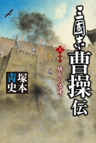 三國志曹操伝 上 騎虎の洛陽の詳細を見る