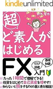 超ど素人がはじめるFX入門!1時間で基礎知識を理解できる本: 知らないと損をする!裏と表も解説!