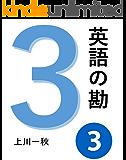 英語の勘3 ネイティブのように話す方法   英会話の基本発想と語彙 (NipponDream)