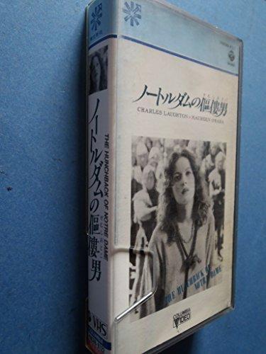 ノートルダムのせむし男 [VHS]