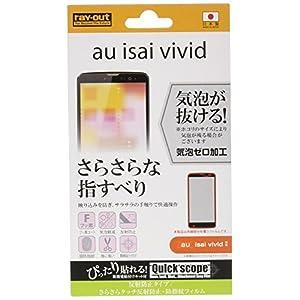 レイ・アウト isai vivid フィルム ...の関連商品4