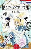 らびっとアリス 2 (花とゆめCOMICS)