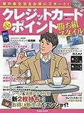 クレジットカード&ポイント勝ち組スタイル: 新生活をお得にスタート! (Town Mook)