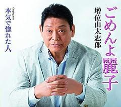 増位山太志郎「本気で惚れた人」のCDジャケット