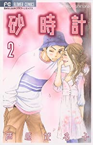 砂時計(2) (フラワーコミックス)