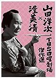 山田洋次×渥美清 TBS日曜劇場傑作選 4作品DVDボックス[DB-0265][DVD]