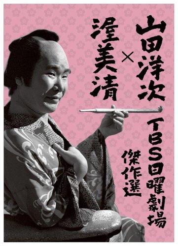 山田洋次×渥美清 TBS日曜劇場傑作選 4作品DVD-ボックス