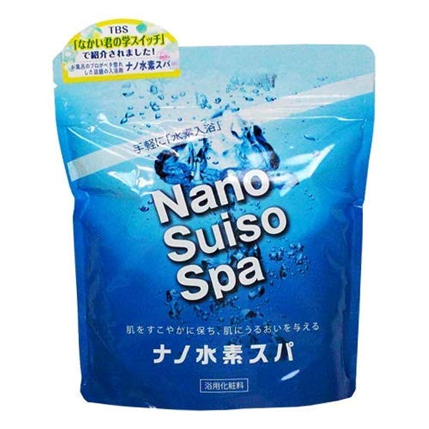 目指すしおれたランチョンナノ水素スパ1000g 高濃度水素発生入浴用