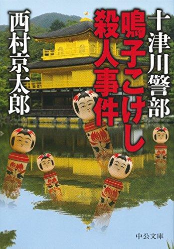 十津川警部 鳴子こけし殺人事件 (中公文庫)