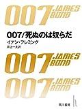 007/死ぬのは奴らだ 007シリーズ