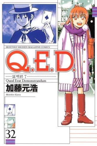 Q.E.D.証明終了(32) (講談社コミックス月刊マガジン)