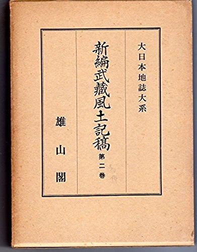 大日本地誌大系〈第2〉新編武蔵風土記稿 (1957年)