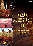 NHKスペシャル 人類誕生  最強ライバルとの出会い そして別れ [DVD]