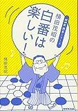 横田茂昭の白番は楽しい! (NHK囲碁シリーズ)