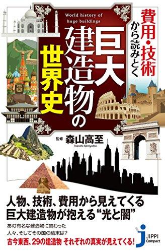 費用・技術から読みとく巨大建造物の世界史 (じっぴコンパクト新書)の詳細を見る