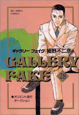 ギャラリーフェイク (28) (ビッグコミックス)の詳細を見る