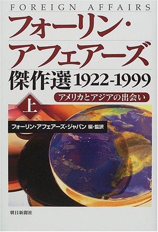 フォーリン・アフェアーズ傑作選1922‐1999―アメリカとアジアの出会い〈上〉の詳細を見る