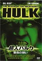 超人ハルク~最後の闘い~ [DVD]