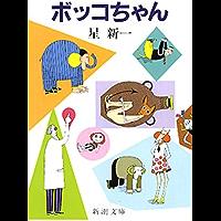 ボッコちゃん(新潮文庫)