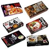 北海道 & 九州 ご当地ラーメン 6種類12食セット (ご当地 半生 ラーメン セット)