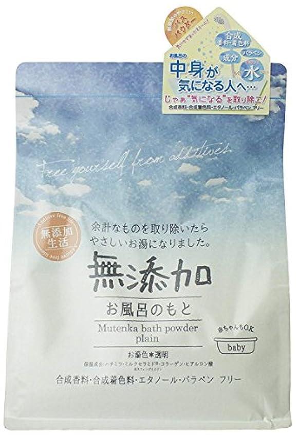 無添加生活 無添加バスパウダー お風呂のもと プレーン 500g 【4点セット】