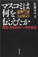 マスコミは何を伝えたか―追跡・和歌山カレー事件報道
