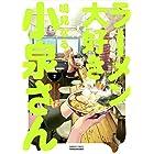 ラーメン大好き小泉さん 2 (バンブーコミックス)