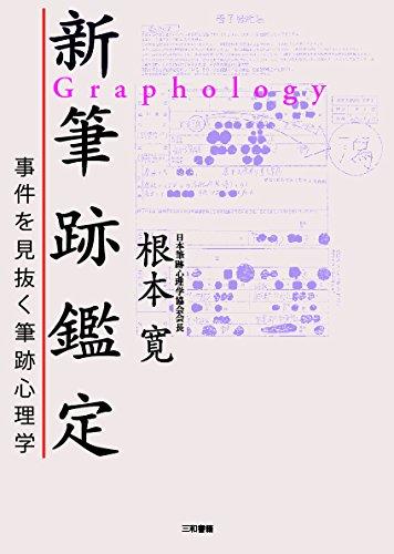 新筆跡鑑定: 事件を見抜く筆跡心理学の詳細を見る