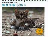 カレンダー2012 週めくり 岩合光昭×ねこ (Yama-Kei Calendar2012)