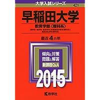 早稲田大学(教育学部〈理科系〉) (2015年版 大学入試シリーズ)