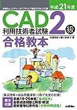 平成21年度 CAD利用技術者試験2級合格教本