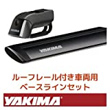 【正規輸入代理店】 YAKIMA ヤキマ ルーフレール付き車両に適合 ベースラックセット (ティンバーライン・ジェットストリームバー) ブラック