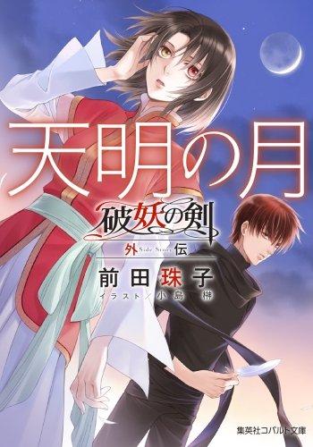 天明の月 破妖の剣 外伝 (コバルト文庫)