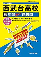 S25西武台高等学校 2019年度用 5年間スーパー過去問 (声教の高校過去問シリーズ)