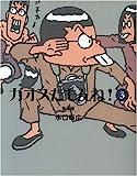 カオスだもんね! (3) (Hyper report comic)