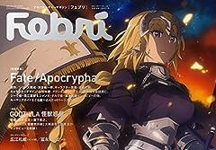 Febri Vol.45は「Fate/Apocrypha」「GODZILLA 怪獣惑星」特集