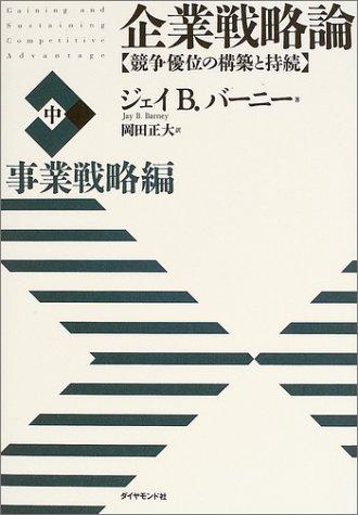 企業戦略論【中】事業戦略編 競争優位の構築と持続