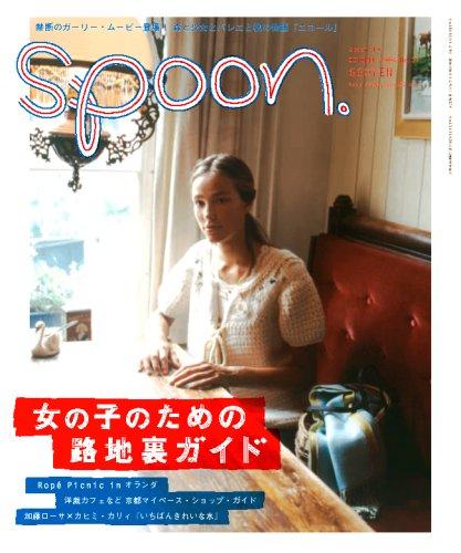 spoon. (スプーン) 2006年 10月号 [雑誌]の詳細を見る