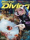 Marine Diving (マリンダイビング) 2017年2月号NO.619 [雑誌]