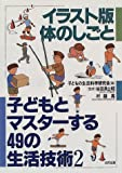 子どもとマスターする49の生活技術〈2〉イラスト版 体のしごと