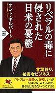 ケント・ギルバート (著)(4)新品: ¥ 929ポイント:29pt (3%)4点の新品/中古品を見る:¥ 929より